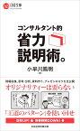 コンサルタント的 省力説明術。 (日経文庫 I74) [ 小早川 鳳明 ]