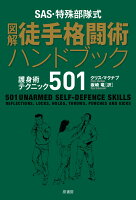 SAS・特殊部隊式 図解徒手格闘術ハンドブック
