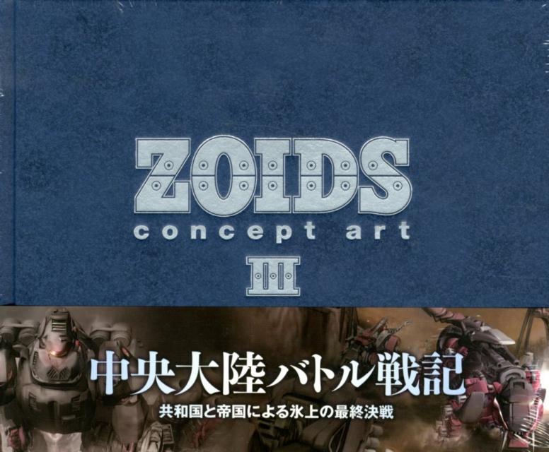 美術, イラスト ZOIDS concept art3