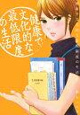健康で文化的な最低限度の生活 3 (ビッグ コミックス) [ 柏木 ハルコ ]