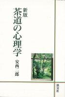 【バーゲン本】茶道の心理学 新版