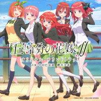 TVアニメ 五等分の花嫁∬ オリジナル・サウンドトラック