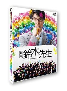 映画 鈴木先生 通常版DVD [ 長谷川博己 ]