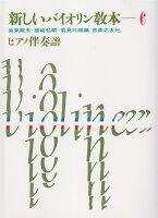 新しいバイオリン教本(6巻)