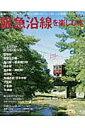 阪急沿線を楽しむ本
