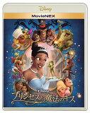 プリンセスと魔法のキス MovieNEX