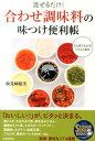 楽天ブックスで買える「「合わせ調味料」の味つけ便利帳 混ぜるだけ! (Seishun super books) [ 検見崎聡美 ]」の画像です。価格は1,296円になります。