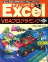 【送料無料】やさしくわかるExcel VBAプログラミング第4版