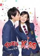 【送料無料】イタズラなKiss〜Love in TOKYO <ディレクターズ・カット版> DVD-BOX1 [ 未来穂香 ]
