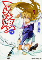 マケン姫っ! ーMAKEN-KI!ー 19巻