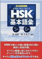 品詞別・例文で覚えるHSK基本語彙(5級ー6級)