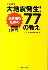 【送料無料】大地震発生!生き残るための77の教え増補改訂版