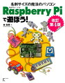 Raspberry Piで遊ぼう!改訂第4版
