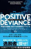 POSITIVE DEVIANCE(ポジティブデビアンス)