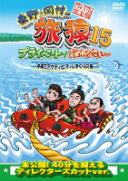 東野・岡村の旅猿15 プライベートでごめんなさい… 沖縄でアクティビティしまくりの旅 プレミアム完全版