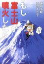 【送料無料】もし富士山が噴火したら