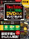 YouTubeやニコニコ動画をDVDにしてテレビで見よう! 2020~2021 (超わかるシリーズ) [ GOLDEN AXE ]