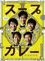 スープカレー Blu-ray BOX 【Blu-ray】