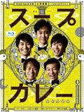 スープカレー Blu-ray BOX