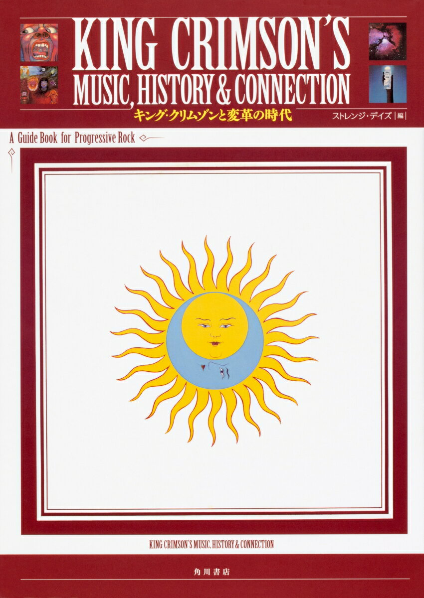 KING CRIMSON'S MUSIC、HISTORY & CONNECTION キング・クリムゾンと変革の時代 A Guide Book for Progressive Rock画像