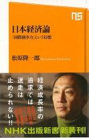 【バーゲン本】日本経済論 国際競争力という幻想ーNHK出版新書