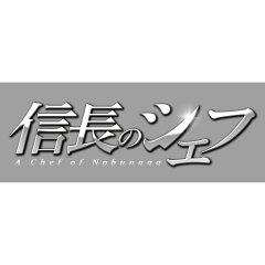 【楽天ブックスならいつでも送料無料】信長のシェフ DVD-BOX [ 玉森裕太 ]