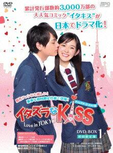 【送料無料】イタズラなKiss~Love in TOKYO <ディレクターズ・カット版> DVD-BOX2 [ 未来穂香 ]