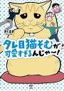 タレ目猫そむが可愛すぎるんじゃ~! [ きくまき ]