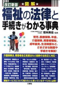【送料無料】図解福祉の法律と手続きがわかる事典改訂新版