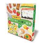 小西英子のおいしいものいっぱい絵本セット(4冊)