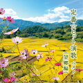 BEST SELECT LIBRARY 決定版::定番☆ヒット演歌 ベスト 〜望郷編〜