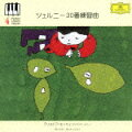 ピアノ・レッスン・シリーズ4 ツェルニー30番練習曲