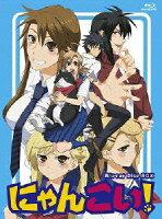 にゃんこい! Blu-ray BOX【Blu-ray】
