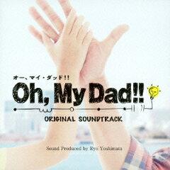 【送料無料】フジテレビ系ドラマ Oh,My Dad!! オリジナルサウンドトラック [ 吉俣良 ]