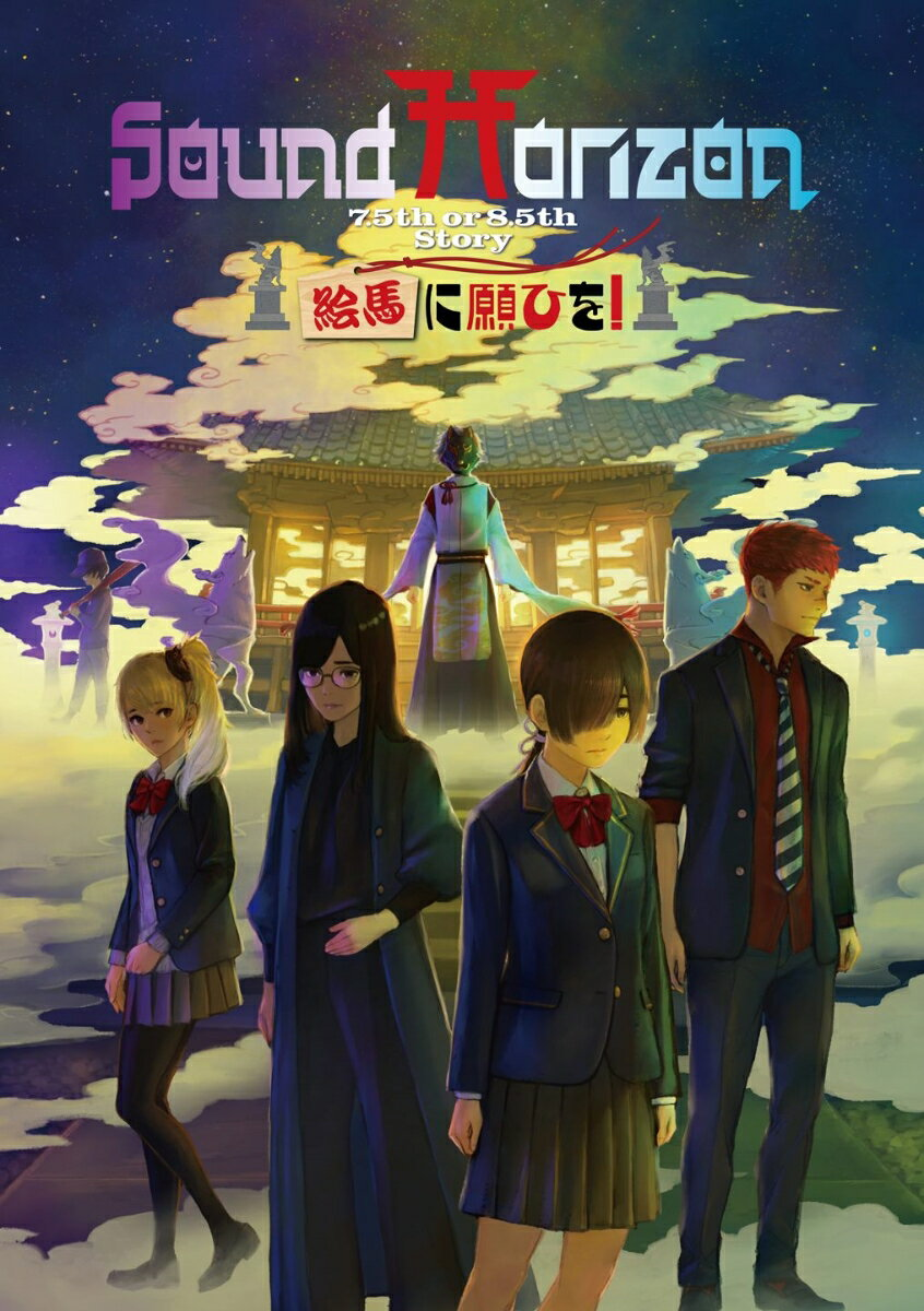 『絵馬に願ひを!』(Prologue Edition)【Blu-ray】