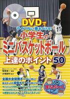 DVDでライバルに差をつける! 小学生のミニバスケットボール 上達のポイント50