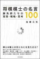 【送料無料】将棋棋士の名言100 [ 後藤元気 ]