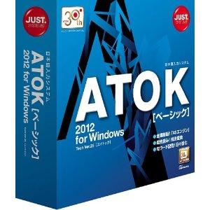 【送料無料】ATOK 2012 for Windows [ベーシック] 通常版