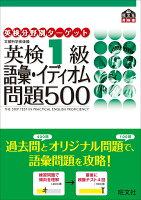 英検1級語彙・イディオム問題500