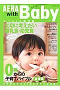 【送料無料】AERA with Baby(食育編)