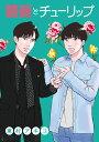 薔薇とチューリップ (ビッグ コミックス〔スペシャル〕) [ 東村 アキコ ]