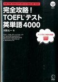 完全攻略! TOEFLテスト英単語4000