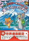 富士山にのぼるートムとジェリーのたびのえほん日本