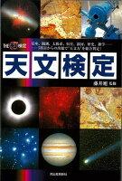 【バーゲン本】天文検定