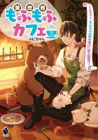 異世界もふもふカフェ 3 〜テイマー、もふもふ小熊を助けに雪山探索〜
