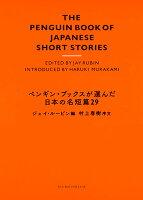 ペンギン・ブックスが選んだ日本の名短篇29
