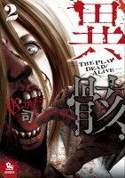 異骸ーTHE PLAY DEAD/ALIVE-(2)