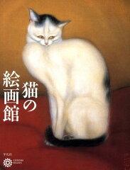 【楽天ブックスならいつでも送料無料】猫の絵画館 [ 平凡社 ]