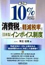 10%対応消費税の軽減税率と日本型インボイス制度第3版 [