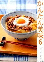 かんたん美味(6)
